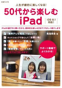 50代から楽しむiPad表紙