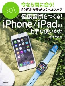 cover健康習慣をつくるiPhone:iPadの上手い使い方