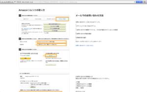 サイトの申込図