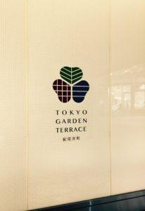 ガーデンテラスロゴのついた壁面写真